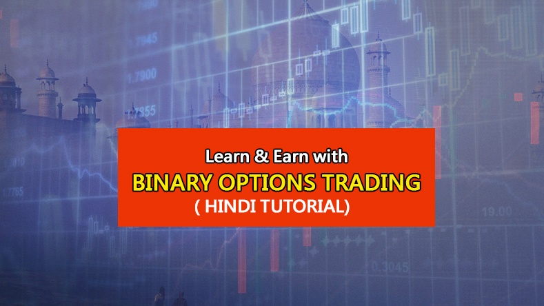 Forex binary options tutorial
