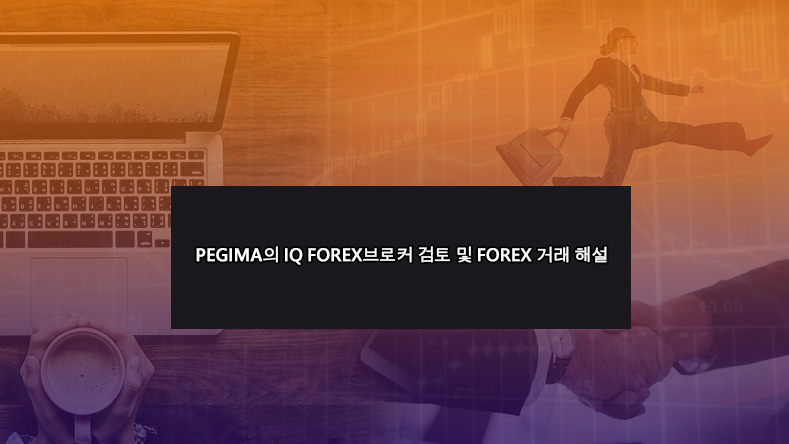 IQ-Forex-Broker-Review-Tutorial-in-korean-by-pegima-education